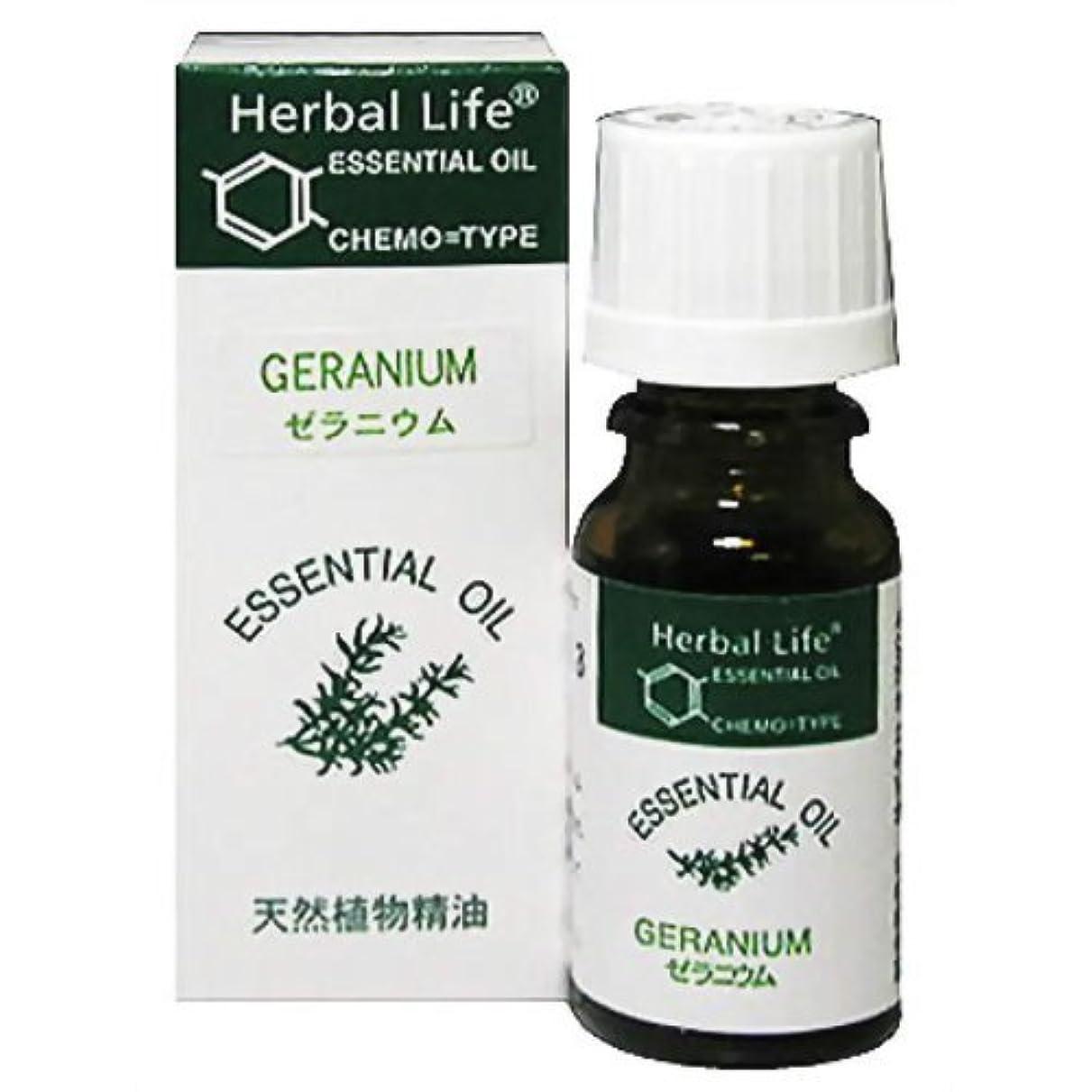 敬意マイナー連隊Herbal Life ゼラニウム 10ml