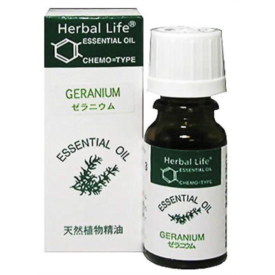 終わらせるフェミニン彫刻Herbal Life ゼラニウム 10ml
