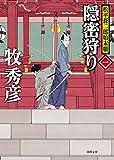 松平蒼二郎始末帳一 隠密狩り (徳間文庫)
