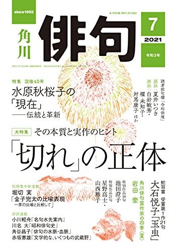 俳句 2021年7月号 [雑誌] 雑誌『俳句』