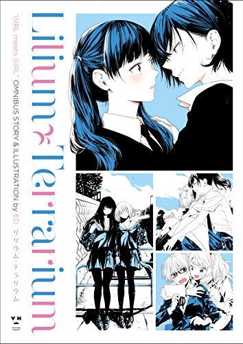 リリウム・テラリウム (Yuri-Hime COMICS)