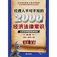 Managers must know the 2000 economic and legal knowledge: corporate legal risk aversion Guide ( 2nd Edition )(Chinese Edition)