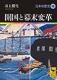開国と幕末改革 日本の歴史