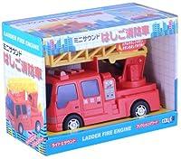 ミニサウンド はしご消防車