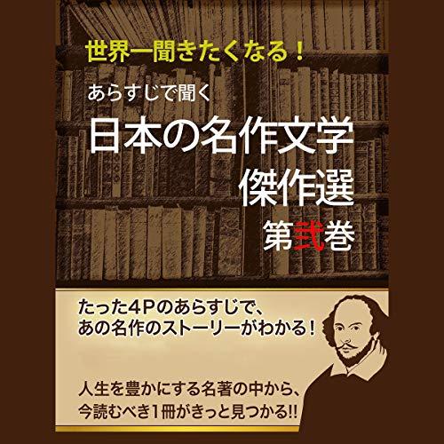 『あらすじで聞く 日本の名作文学傑作選 第弐巻』のカバーアート