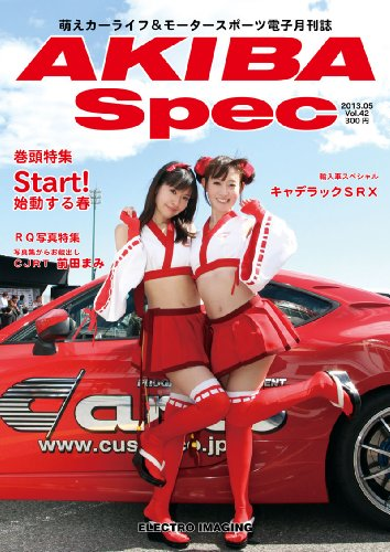 Gekkan AKIBA Spec volume 42 MOE Carlife and Motorsport denshi gekkanshi AKIBA Spec (Japanese Edition)