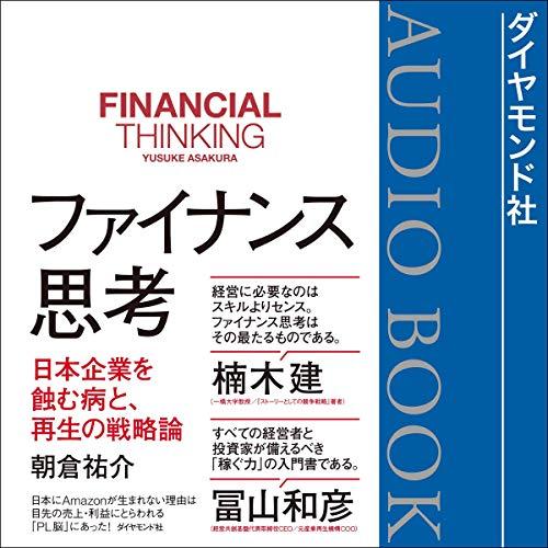 『ファイナンス思考 日本企業を蝕む病と、再生の戦略論』のカバーアート