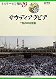 サウディアラビア―二聖都の守護者 (イスラームを知る)