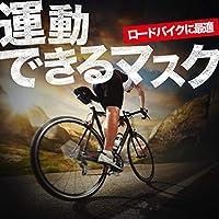 『80fa-006』【ロードバイク用】冷たい自転車サイクルマスク 日本製 呼吸が苦しくない レイヤーマスク 在庫あり 【夏 夏用 冷感 マスク 涼しい ひんやり 接触冷感 アイスコットン 生地 洗える スポーツマスク サージカル 抗菌防臭 耳が痛くならない 息苦しくない】Lot-NO06