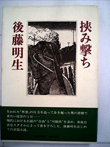 挟み撃ち (1973年)
