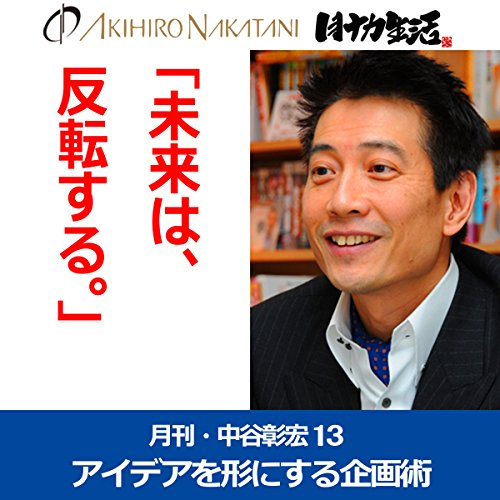 『月刊・中谷彰宏13「未来は、反転する。」――アイデアを形にする企画術』のカバーアート
