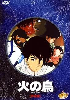 火の鳥 宇宙編 [DVD]