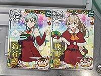 艦これアーケード 鈴谷 熊野 改二 サンタ クリスマス