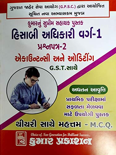 Hisabi Adhikari Class-1 Paper -2 with Accountancy Auditing & G.S.T. (Theory & M.C.Q.)