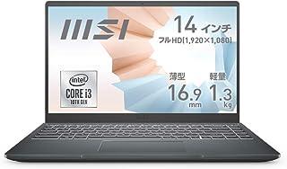 【Amazon.co.jp限定】【第10世代CPU・薄型・軽量】MSIビジネスノートPC Modern-14 1.3Kg i3 /14FHD/8GB/256GB/Modern-14-B10MW-275JP