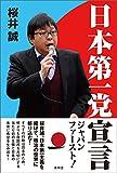 日本第一党宣言(青林堂ビジュアル)