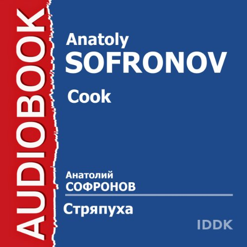 Cook [Russian Edition]                   By:                                                                                                                                 Anatoly Sofronov                               Narrated by:                                                                                                                                 Maxim Grekov,                                                                                        Julia Borisova,                                                                                        Nikolay Gritsenko,                   and others                 Length: 1 hr and 35 mins     Not rated yet     Overall 0.0