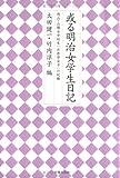 或る明治女学生の日記