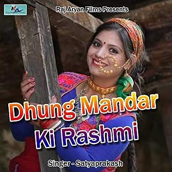 Dhung Mandar Ki Rashmi (Pahadi)