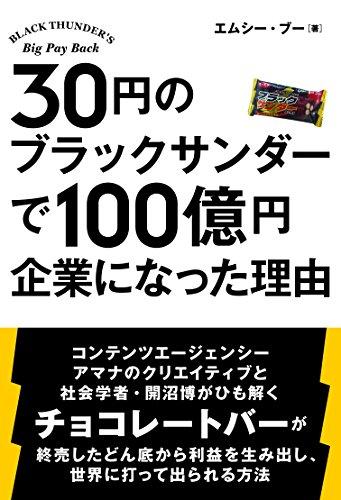 30円のブラックサンダーで 100億円企業になった理由 (TWJ books)