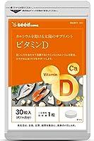 シードコムス ビタミンD サプリメント 30マイクログラム配合 ビタミン ビタミンD3 カルシウム サプリ (約1ヶ月分 30粒)