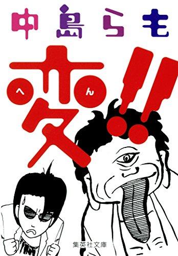 中島らも『変!!』(集英社文庫)