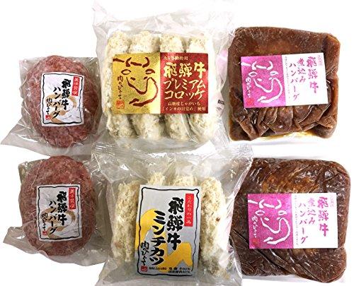 【肉のひぐち】 飛騨牛 プレミアムグルメセット (プレミアムコロッケ 1袋 / ミンチカツ 1袋 / ハンバーグ 2ヶ/ 煮込みハンバーグ 2ヶ) 化粧箱入