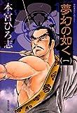 夢幻の如く 1 (集英社文庫(コミック版))