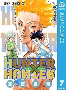 HUNTER×HUNTER モノクロ版 7巻 表紙画像