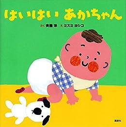 [斉藤洋, ミスミヨシコ]のはいはい あかちゃん (講談社の幼児えほん)