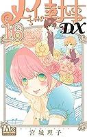 メイちゃんの執事DX コミック 1-16巻セット