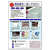 メディアカバーマーケット HP Spectre x360 15-ch000 シリーズ [15.6インチ(3840x2160)]機種で使える【極薄 キーボードカバー(日本製) フリーカットタイプ】