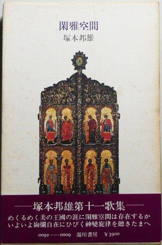 閑雅空間―歌集 (1977年)