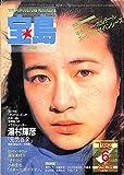 宝島 1982年 6月号 ロング・インタビュー:原田美枝子 湯村輝彦 小林克也