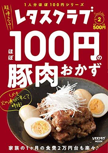レタスクラブ Special edition ほぼ100円の豚肉おかず (レタスクラブムック)