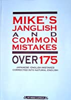 Mike's Janglish and Common Mistakes