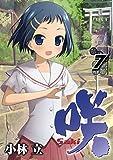 咲-Saki- 7巻 (デジタル版ヤングガンガンコミックス)