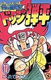 ☆炎の闘球児☆ ドッジ弾平(17) (てんとう虫コミックス)