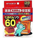 ミツギロン 耐震板 たおれんゾウ クリア 長さ60cm 地震 防災 用品 家具転倒 防止 日本製 ST-09