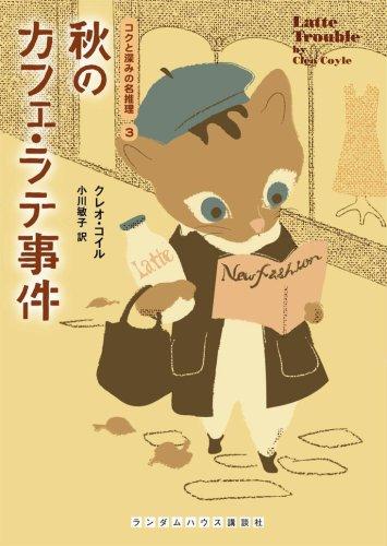 秋のカフェ・ラテ事件 (コクと深みの名推理 3) (ランダムハウス講談社文庫)