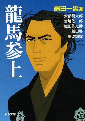 龍馬参上 (新潮文庫)