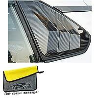 [Accesments] 新型RAV4 50系 三角窓カバー ブラインドスタイル アクセサリー (カーボン調) 2P RA057