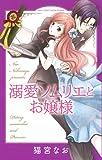溺愛ソムリエとお嬢様 (ミッシィコミックスYLC Collection)