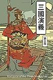 Romance of the Three Kingdoms Vol 3: Chinese International Edition: Volume 3