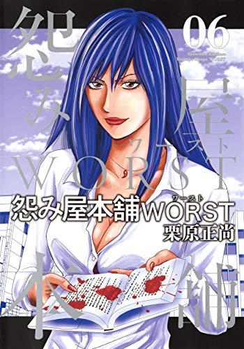 怨み屋本舗 WORST 6 (ヤングジャンプコミックス)