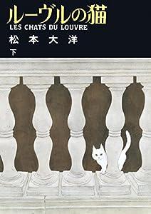 ルーヴルの猫 2巻 表紙画像