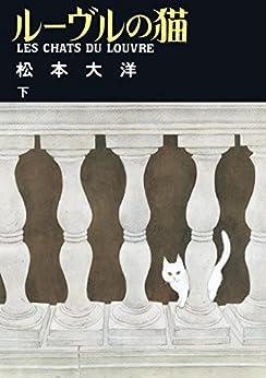 [松本大洋]のルーヴルの猫 下 (ビッグコミックススペシャル)