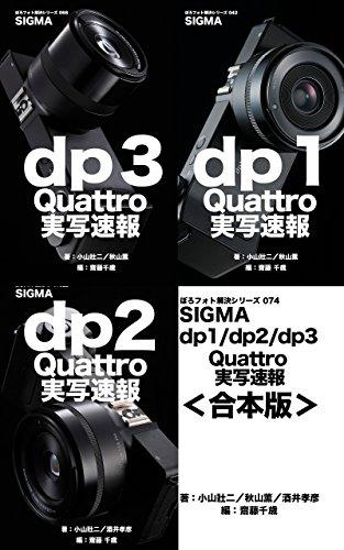 Boro Foto Kaiketu series074 SIGMA dp1 dp2 dp3 Quattro Impression Collection in one volume (Japanese Edition)