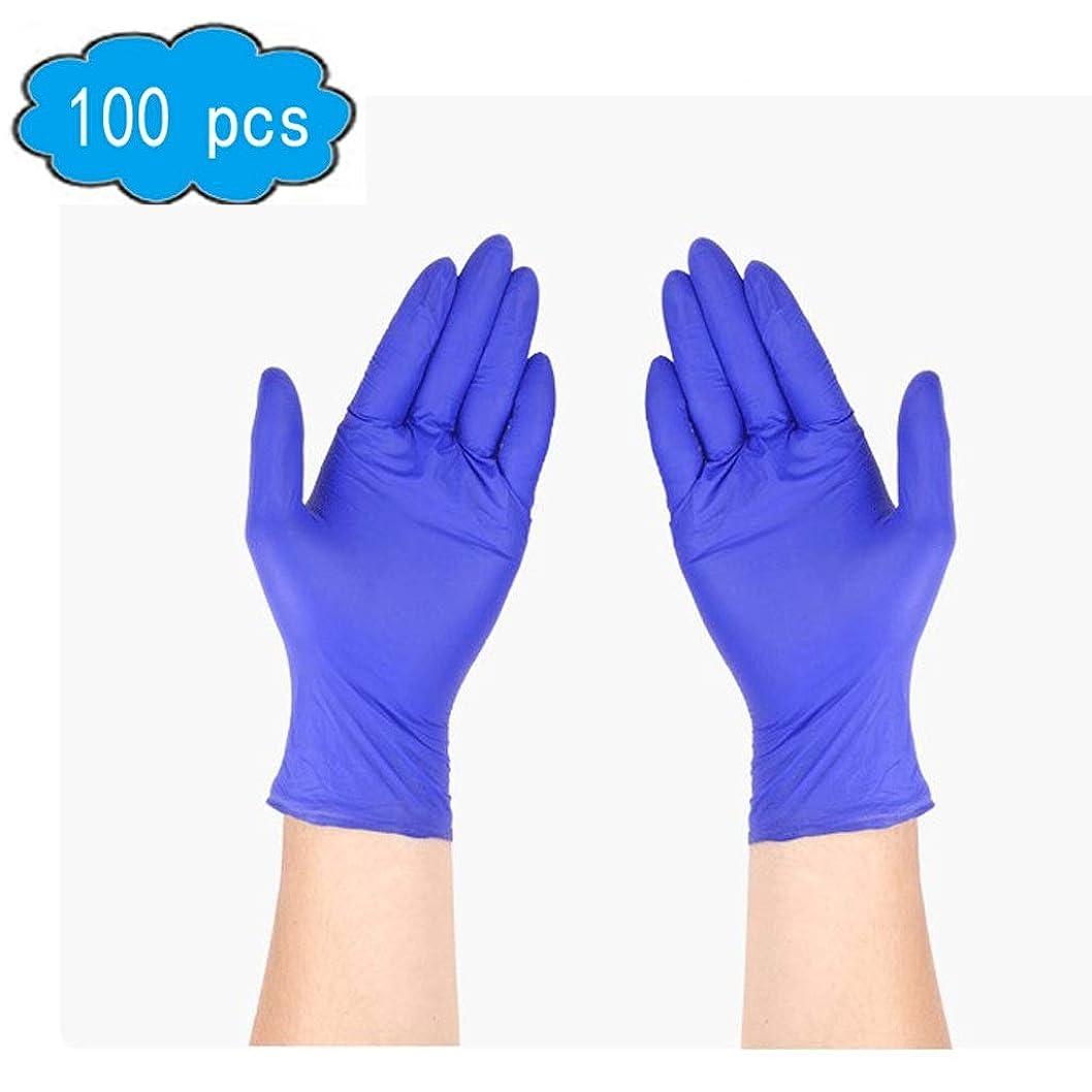 呼吸契約したオフセットニトリル試験用手袋 - 医療用グレード、使い捨て、パウダーフリー、ラテックスラバーフリー、ヘビーデューティー、テクスチャード、無菌、作業、医療、食品安全、クリーニング、卸売、特大(100個入り)、応急処置用品 (Color : Purple, Size : L)