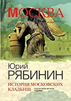 История московских кладбищ. Под кровом ве&#109